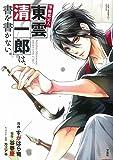 このマンガがすごい! comics 筆跡鑑定人・東雲清一郎は、書を書かない (このマンガがすごい!Comics)