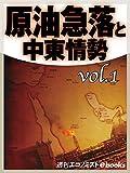 原油急落と中東情勢vol.1 (週刊エコノミストebooks)