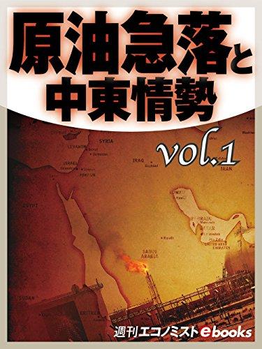 原油急落と中東情勢vol.1 (週刊エコノミストebooks)の詳細を見る