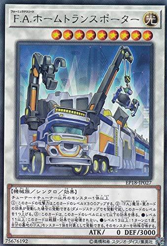 F.A.ホームトランスポーター レア 遊戯王 エクストラパック2018 ep18-jp027