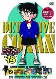 名探偵コナン PART19 Vol.2 [DVD]