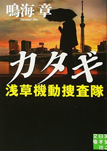 カタギ 浅草機動捜査隊 (実業之日本社文庫)の詳細を見る
