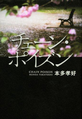 チェーン・ポイズン (100周年書き下ろし)