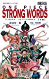 <ヴィジュアル版>ONE PIECE STRONG WORDS 下巻 (集英社新書)