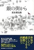沢木耕太郎『銀の街から』の表紙画像