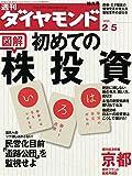 週刊ダイヤモンド 2005年2/5号 [雑誌]