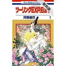 ツーリングEXP. Euro【期間限定無料版】 1 (花とゆめコミックス)