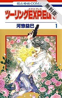 [河惣益巳]のツーリングEXP. Euro【期間限定無料版】 1 (花とゆめコミックス)