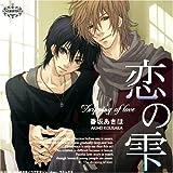 BiNETSUシリーズ「恋の雫」ドラマアルバムCD