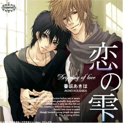 BiNETSUシリーズ「恋の雫」ドラマアルバムCDの詳細を見る