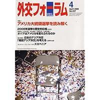 外交フォーラム 2008年 04月号 [雑誌]