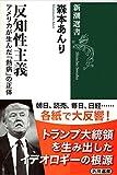 反知性主義: アメリカが生んだ「熱病」の正体 (新潮選書)