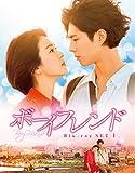 ボーイフレンド Blu-ray SET1【特典DVD付】[Blu-ray/ブルーレイ]
