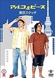 笑魂シリーズ アルコ&ピース 「東京スケッチ」 [DVD]