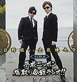 平成ニッポン・国取り合戦ラジオ!!七ノ巻(豪華盤)(DVD付)