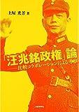 「汪兆銘政権」論―比較コラボレーションによる考察