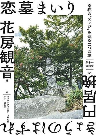 """恋墓まいり・きょうのはずれ――京都の""""エッジ""""を巡る二つの旅"""