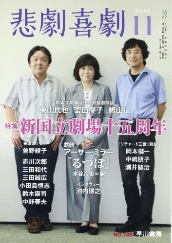 悲劇喜劇 2012年 11月号 [雑誌]