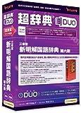 超辞典DUO 三省堂 新明解国語辞典 第六版