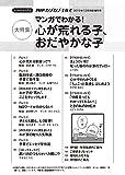 PHPのびのび子育て2019年12月特別増刊号 画像