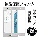 AutoGo Sony Xperia XZ 強化ガラスフィルム 炭素繊維 3D 全面保護 フィルム 日本製素材旭硝子 採用 硬度9H 0.15mm 【全4色】グレー