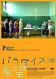 パラダイス:希望[DVD]