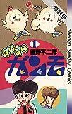 GU-GUガンモ(1)【期間限定 無料お試し版】 (少年サンデーコミックス)