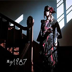 【Amazon.co.jp限定】1987(初回限定盤)(オリジナル缶ミラー付き)