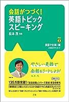 会話がつづく! 英語トピックスピーキング Story 2 英語で仕事! 編