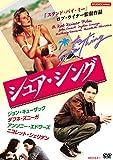 シュア・シング HDマスター [DVD]