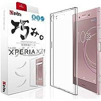 【 Xperia XZ1 ケース ~ 薄くて軽い】 エクスペリア SO-01K SOV36 ケース カバー スマホの美しさを魅せる 巧みシリーズ® 存在感ゼロ 0.8mm【 液晶保護フィルム 付き】OVER's (貼り付け3点セット付き)