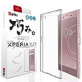 【 Xperia XZ1 ケース ~ 薄くて軽い】 エクスペリア SO-01K SOV36 ケース カバー スマホの美しさを魅せる 巧みシリーズ 存在感ゼロ 0.8mm【 液晶保護フィルム 付き】OVER's (貼り付け4点セット付き)