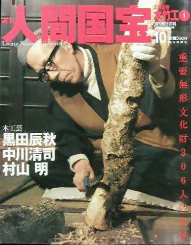 週刊人間国宝 10 工芸技術 木竹工1 2006年8月6日号 (週刊朝日百科, 10)