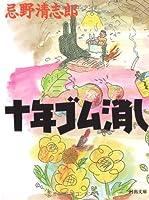 十年ゴム消し (河出文庫)