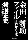 金田一耕助ファイル 全22冊合本版 (角川文庫)