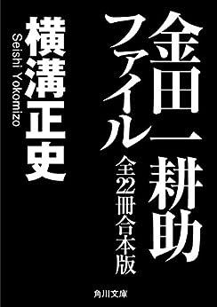 [横溝 正史]の金田一耕助ファイル 全22冊合本版 (角川文庫)