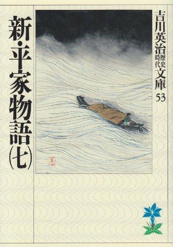 新・平家物語(七) (吉川英治歴史時代文庫)