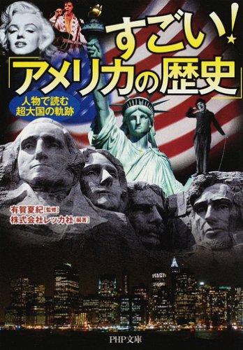 すごい! 「アメリカの歴史」 (PHP文庫)