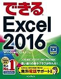 できるExcel 2016 Windows 10/8.1/7対応 できるシリーズ