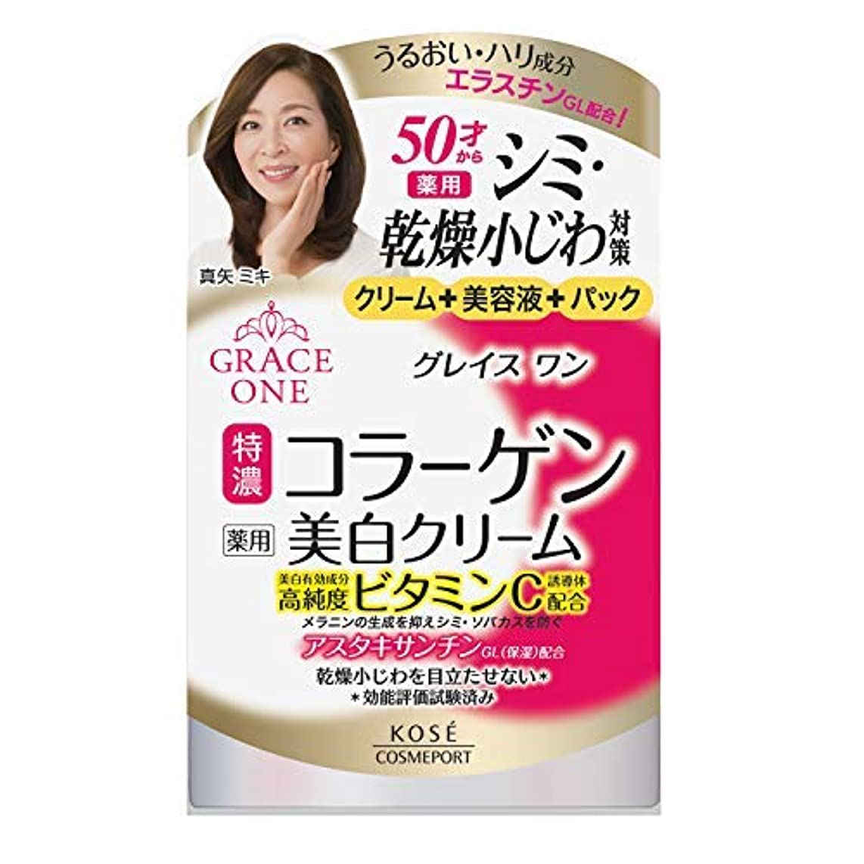 肩をすくめる杭違反する(医薬部外品) KOSE コーセー グレイスワン 薬用美白 ホワイトニング クリーム 100g