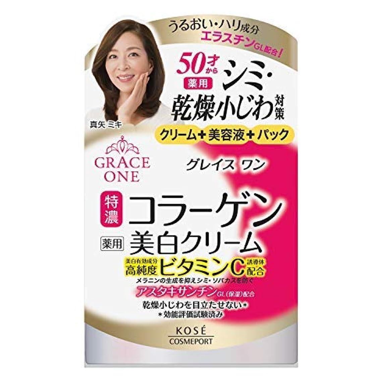 飲み込む輝度チャット(医薬部外品) KOSE コーセー グレイスワン 薬用美白 ホワイトニング クリーム 100g