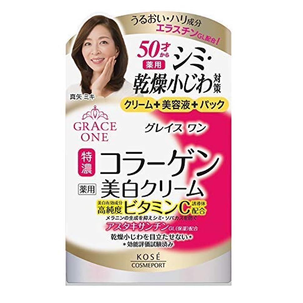 変化するグループプレフィックス(医薬部外品) KOSE コーセー グレイスワン 薬用美白 ホワイトニング クリーム 100g