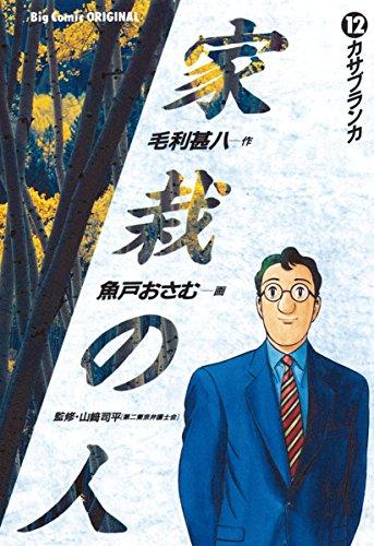 家栽の人(12) (ビッグコミックス)