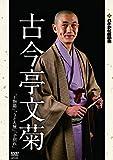 れふかだ落語会 古今亭文菊 干物箱/うどん屋/子別れ[LEF-1008][DVD] 製品画像