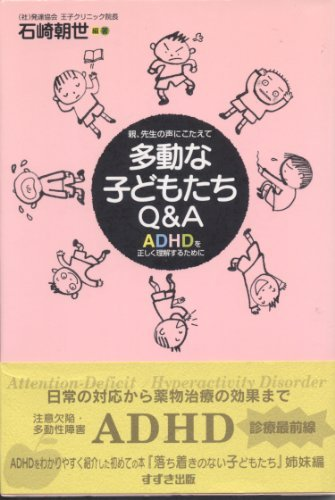 多動な子どもたちQ&A―ADHDを正しく理解するためにの詳細を見る