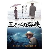三たびの海峡 [DVD]
