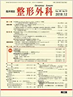 整形外科 2018年 12 月号 [雑誌]