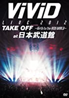 ViViD LIVE 2012「TAKE OFF ~Birth to the NEW WORLD~」at BUDOKAN [DVD](在庫あり。)