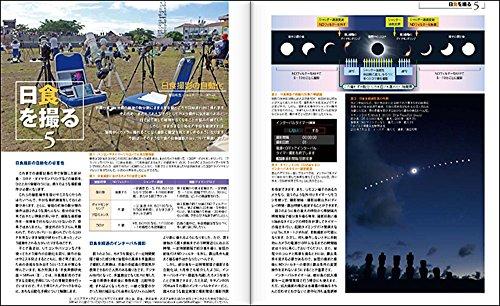月刊星ナビ 2017年7月号