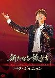 【早期購入特典あり】新たなる旅立ち(メーカー多売特典:A5クリアファイル付) [DVD]